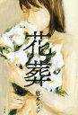 花葬[本/雑誌] / 悠木シュン/著