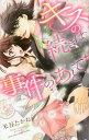 キスの続きは事件のあとで (ミッシィコミックス/YLC Collection)[本/雑誌] (コミックス) / 米谷たかね/著