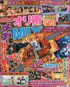 ぱちんこオリ術メガMIX 22 (GW)[本/雑誌] / ガイドワークス