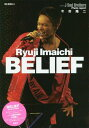 三代目 J Soul Brothers 今市隆二 BELIEF (三代目J Soul Brothers Photo report) 本/雑誌 (単行本 ムック) / EXILE研究会/編