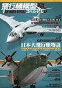 飛行機模型スペシャル Vol.17 2017年5月号[本/雑誌] (雑誌) / モデルアート社