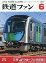 鉄道ファン 2017年6月号[本/雑誌] (雑誌) / 交友社