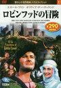 ロビンフッドの冒険 DVD (懐かしの名作映画ベストコレクション)[本/雑誌] / 永岡書店編集部/編