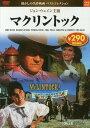マクリントック DVD (懐かしの名作映画ベストコレクション)[本/雑誌] / 永岡書店編集部/編