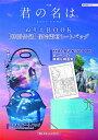 映画 君の名は。ぬりえBOOK 【特別付録】保冷素材トートバッグ (角川SSCムック) 本/雑誌 (単行本 ムック) / KADOKAWA