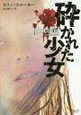 砕かれた少女 / 原タイトル:FRACTURED[本/雑誌] (マグノリアブックス) / カリン・スローター/著 多田桃子/訳