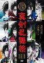 ミュージカル『刀剣乱舞』 〜真剣乱舞祭 2016〜[DVD] / ミュージカル