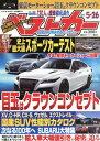 ベストカー 2017年5/26号[本/雑誌] (雑誌) / 講談社