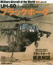 UH-60 ブラックホーク (イカロスMOOK)[本/雑誌] / イカロス出版