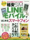 [書籍のゆうメール同梱は2冊まで]/大人気!格安SIM LINEモバイルでは (impress)[本/雑誌] / インプレス