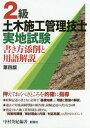 2級土木施工管理技士実地試験 書き方添削と用語解説[本/雑誌] / 中村英紀/編著