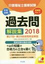 介護福祉士国家試験過去問解説集 2018[本/雑誌] / 介...