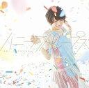 TVアニメ「プリプリちぃちゃん!!」エンデイングテーマ: ハニーアンドループス [通常盤][CD] / 豊崎愛生