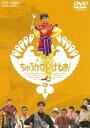 魔法少女ちゅうかないぱねま! VOL.1[DVD] / 特撮