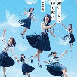 願いごとの持ち腐れ [Type A/CD+DVD/通常盤] ※イベント参加券無し[CD] / AKB48