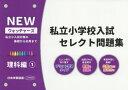 私立小学校入試セレクト問題集 理科編 1 (NEWウォッチャーズ)[本/雑誌] / 日本学習図書
