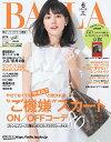 BAILA (バイラ) 2017年6月号 【別冊付録】 mini BAILA「レトロジェニック京都」[本/雑誌] (雑誌) / 集英社
