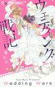 ウェディング戦記 (フラワーCアルファ)[本/雑誌] (コミックス) / 室たた/著