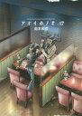 アオイホノオ 17 【通常版】 (ゲッサン少年サンデーコミックス)[本/雑誌] (コミックス) / 島本和彦/著