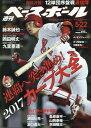 週刊ベースボール 2017年5/22号 【特集】 広島東洋カープ[本/雑誌] (雑誌) / ベースボール・マガジン社