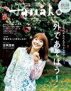 Hanako (ハナコ) 2017年5/25号 【表紙】 吉...
