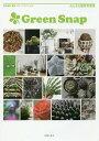 GreenSnap 多肉植物、観葉、エアープランツ、etc. みんなの植物写真集[本/雑誌] / 主婦の友社/編 GreenSnap/監修