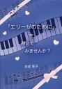 「エリーゼのために」を弾いてみませんか?[本/雑誌] / 吉成智子/著
