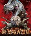 【ゆうメールのご利用条件】・商品同梱は2点まで・商品重量合計800g未満ご注文前に必ずご確認ください<内容>最新の研究によって判明した新たな恐竜像をリアルなCGで再現し、その誕生から繁栄、絶滅までを綴ったシリーズ第2弾。ティラノサウルスをはじめ、日本最大の恐竜である丹波竜、トリケラトプス、スピノサウルスなどの生態を分かりやすく紹介。 特製オリジナル恐竜シール封入予定。<商品詳細>商品番号:NSBS-22395Special Interest / Shin Kyoryu Dai Shingekiメディア:Blu-ray収録時間:36分リージョン:freeカラー:カラー発売日:2017/06/23JAN:4988066220869新・恐竜大進撃[Blu-ray] / 趣味教養2017/06/23発売