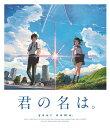 君の名は。 スタンダード・エディション[Blu-ray] / アニメ