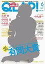 QLAP! (クラップ) 2017年6月号 【表紙】 映画『こどもつかい』有岡大貴(Hey!Say!JUMP)[本/雑誌] (雑誌) / 音楽と人