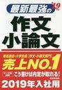 '19 最新最強の作文・小論文[本/雑誌] / 成美堂出版