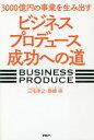 3000億円の事業を生み出す「ビジネスプロデュース」成功への道 本/雑誌 / 三宅孝之/著 島崎崇/著