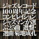 藝人名: V - ジャズ・レコード100周年記念コンピレイション (ジャズマンが選ぶ25曲選盤/選曲・菊地成孔)[CD] / オムニバス