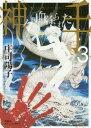 [書籍のゆうメール同梱は2冊まで]/神々の血塗られた手[本/雑誌] 3 (ジュールコミックス) (コミックス) / 庄司陽子/著