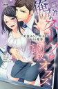 俺様スーツと調教オフィス (ぶんか社コミックス S*girl Selection)[本/雑誌] (コミックス) / アンソロジー
