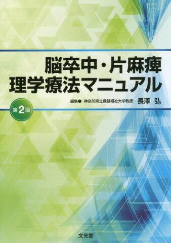 脳卒中・片麻痺理学療法マニュアル 第2版[本/雑誌] / 長澤弘/編集