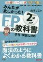 みんなが欲しかった!FPの教科書2級AFP '17-'18年版[本/雑誌] / 滝澤ななみ/著