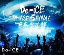 Da-iCE HALL TOUR 2016 -PHASE 5- FINAL in 日本武道館 / Da-iCE
