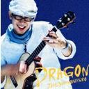 ドラゴン[CD] / ジェイク・シマブクロ