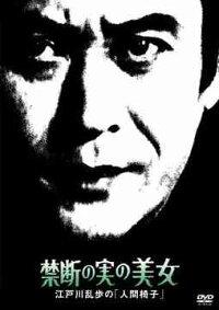 禁断の実の美女 江戸川乱歩の「人間椅子」