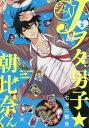 Jヲタ男子☆朝比奈くん 2 (ガンガンコミックスJOKER)[本/雑誌] (コミックス) / 七海慎吾/著