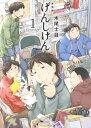 新装版 げんしけん 1 (KCDX)[本/雑誌] (コミックス) / 木尾士目/著