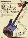 楽譜 魔法のソロ・ベース曲集 CD付 (きっと誰かに弾いてあげたくなる) / 山口ソウヘイ/編