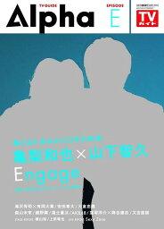 TVガイドAlpha (アルファ) EPISODE E 2017年7月号 【表紙&巻頭】 亀梨和也&山下智久[本/雑誌] (雑誌) / 東京ニュース通信社