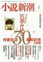 小説新潮 2017年6月号 【特集】 宮部みゆき 作家生活30周年 本/雑誌 (雑誌) / 新潮社