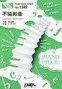 楽譜 不協和音 欅坂46 (PIANO PIECE SERI1382)[本/雑