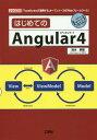 はじめてのAngular4 「TypeScript」で開発する、オープンソースの「Webフレームワーク」 (I/O)[本/雑誌] / 清水美樹/著 IO編集部/編集
