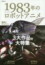 1983年のロボットアニメ (双葉社MOOK)[本/雑誌] / 双葉社