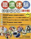職場体験完全ガイド 第9期 5巻セット[本/雑誌] / ポプラ社