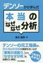 デンソーから学んだ本当の「なぜなぜ分析」 本/雑誌 / 倉田義信/著